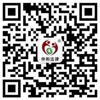 杭州仲和法律咨询事务所微信二维码